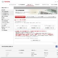 thumb_toyota_jp